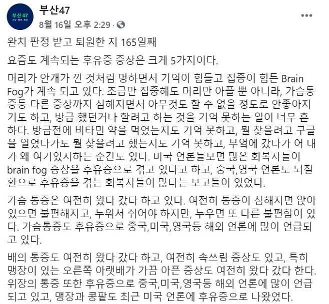 - 박현 교수가 만든 페이스북 페이지 '부산47'에 적은 완치 판정 이후 겪고 있는 5가지 후유증에 대해 적은 글페이스북 페이지 부산 47 facebook.com/Busan47