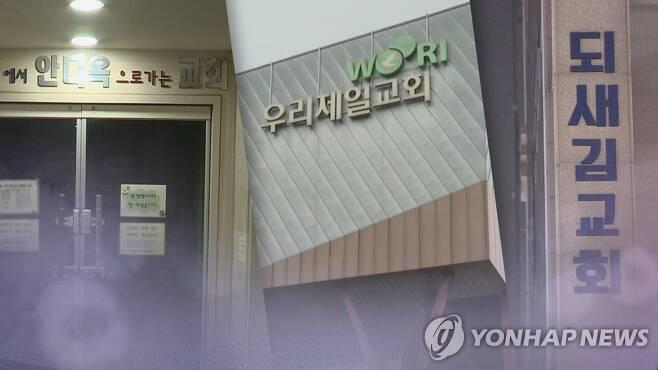 안디옥교회ㆍ우리제일교회ㆍ되새김교회 교인 확진 (CG) [연합뉴스TV 제공]
