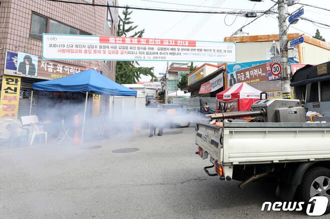 20일 오전 서울 성북구 사랑제일교회 인근에서 방역 차량이 방역작업을 하고 있다./뉴스1 © News1 이승배 기자