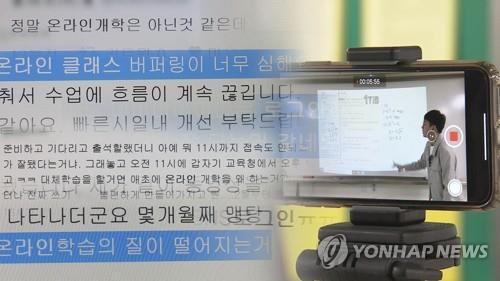원격수업 CG [연합뉴스TV 제공]