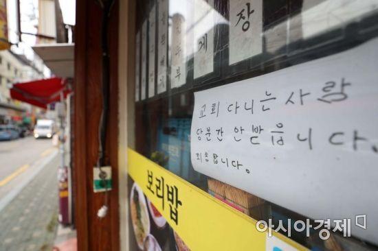 신종 코로나바이러스 감염증(코로나19) 확산세가 이어지고 있는 20일 서울 성북구 사랑제일교회 인근 식당에 교회 방문자 출입 자제 안내문이 붙어 있다. /문호남 기자 munonam@