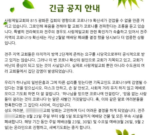 교회 공지문 [교회 홈페이지 캡처. 재판매 및 DB 금지]