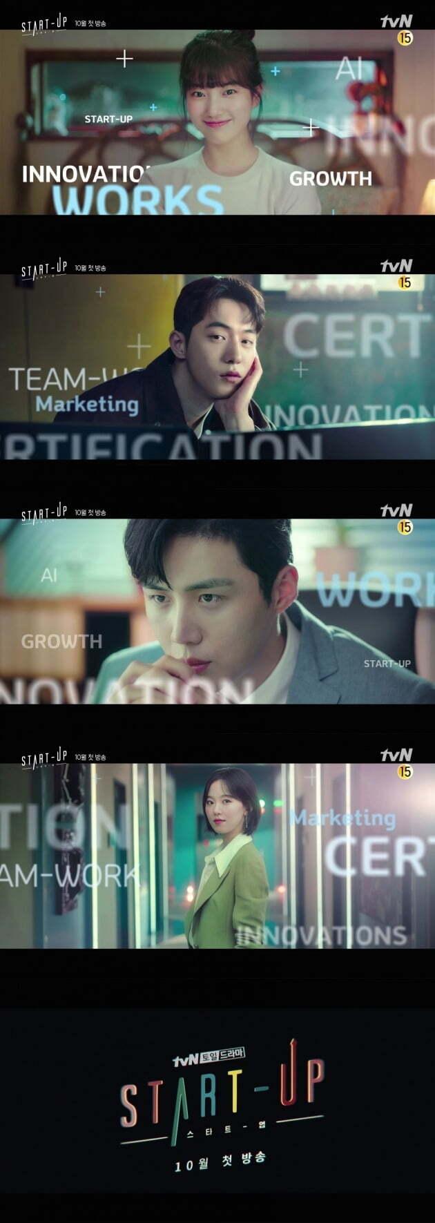 '스타트업' 티저 영상./사진제공=tvN
