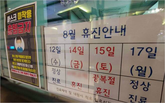 대한의사협회가 의대 정원 확대 등 정부의 의료정책에 반발해 집단휴진에 들어간 14일 오전 서울 시내 한 의원에 휴진 안내문이 붙어있다. 서울시는 전날 오후 6시 기준 의원급 의료기관 총 8749개소 중 휴진을 신고한 의료기관은 1671개소(19.1%)라고 14일 밝혔다. 황진환기자