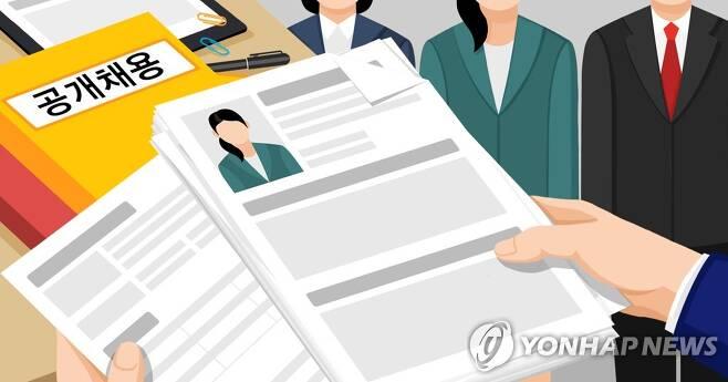 채용 (PG) [김민아 제작] 일러스트
