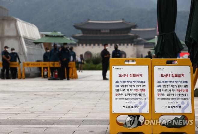 서울시, 광복절 집회 불허 [연합뉴스 자료사진]