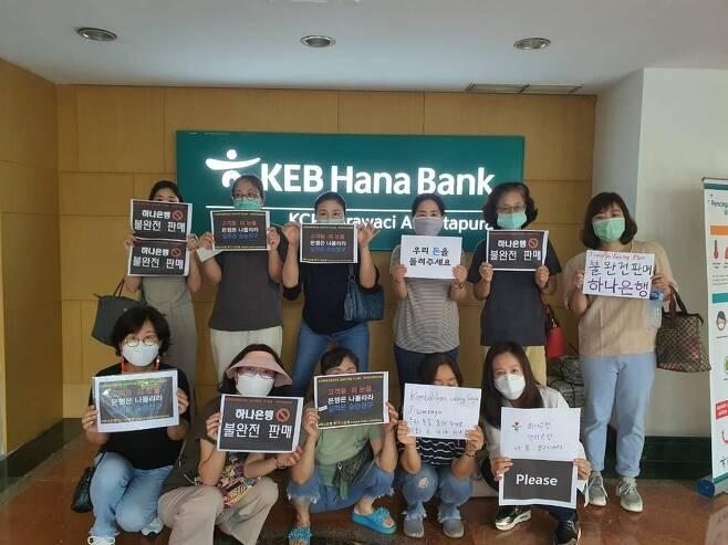 KEB하나은행 까라와치점에서 피켓 시위를 하는 피해자들 [KEB하나은행-지와스라야 한국인 피해자 모임 제공]
