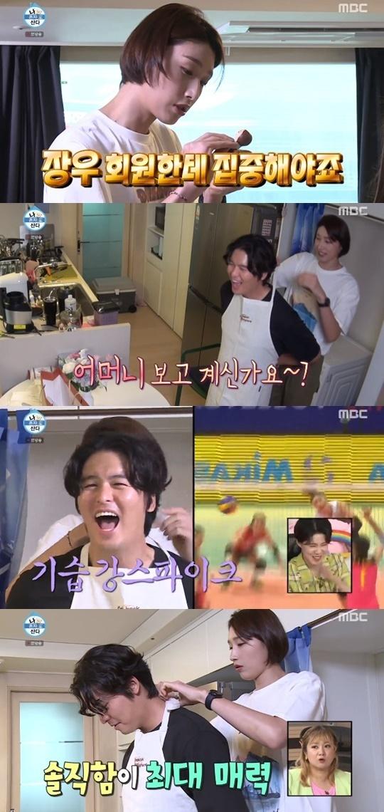 MBC '나 혼자 산다' © 뉴스1