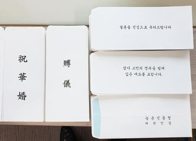 농촌진흥청에서 26일부터 도입한 한글 경조사 봉투. 성제훈 농촌진흥청 대변인 페이스북