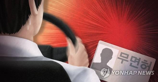 무면허 운전 (PG) [제작 최자윤] 일러스트