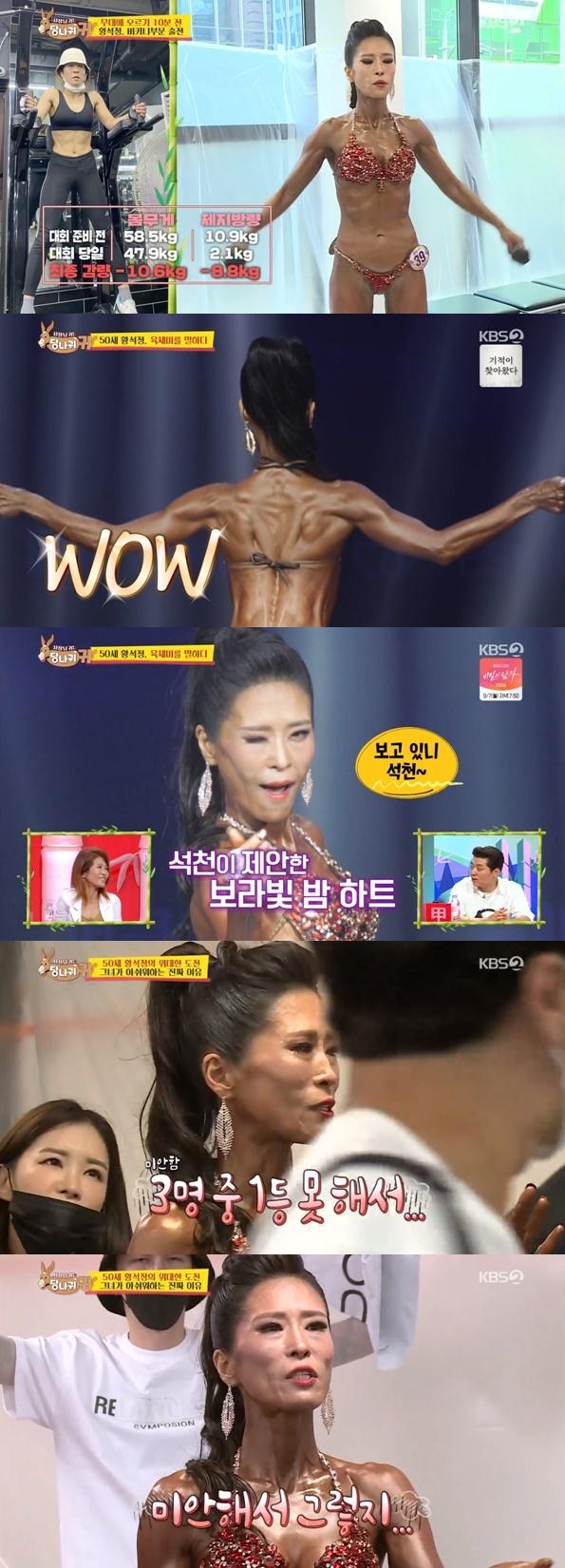 황석정 / 사진=KBS2 사장님 귀는 당나귀 귀