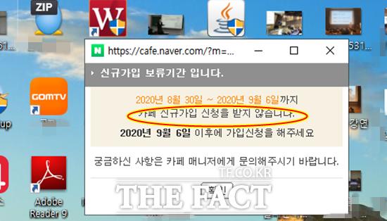 방송인 권영찬이 언급한 해당 카페는 31일 오후 5시 현재 신규가입 신청을 받지 않는다고 공지(9월6일 이후 가능)가 떴다. /Y카페 캡쳐