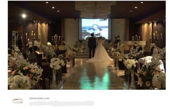 22일 온라인 생중계한 김모씨의 결혼식에서 대만에 사는 신부 측 가족의 영상편지가 나오고 있다. 정진호 기자