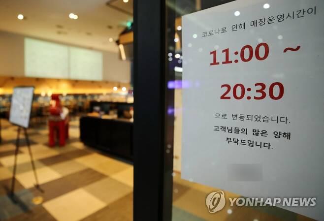 8월 31일 서울 강남구의 한 카페에 운영시간 단축을 알리는 안내문이 붙어 있다. [연합뉴스 자료사진]
