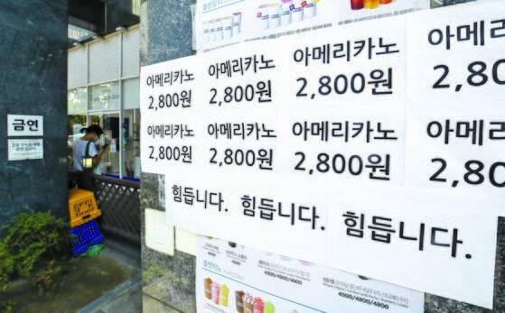 사회적 거리두기가 실시되고 있는 1일 서울의 한 커피점에 '힘듭니다' 문구가 적혀 있다. [연합뉴스]