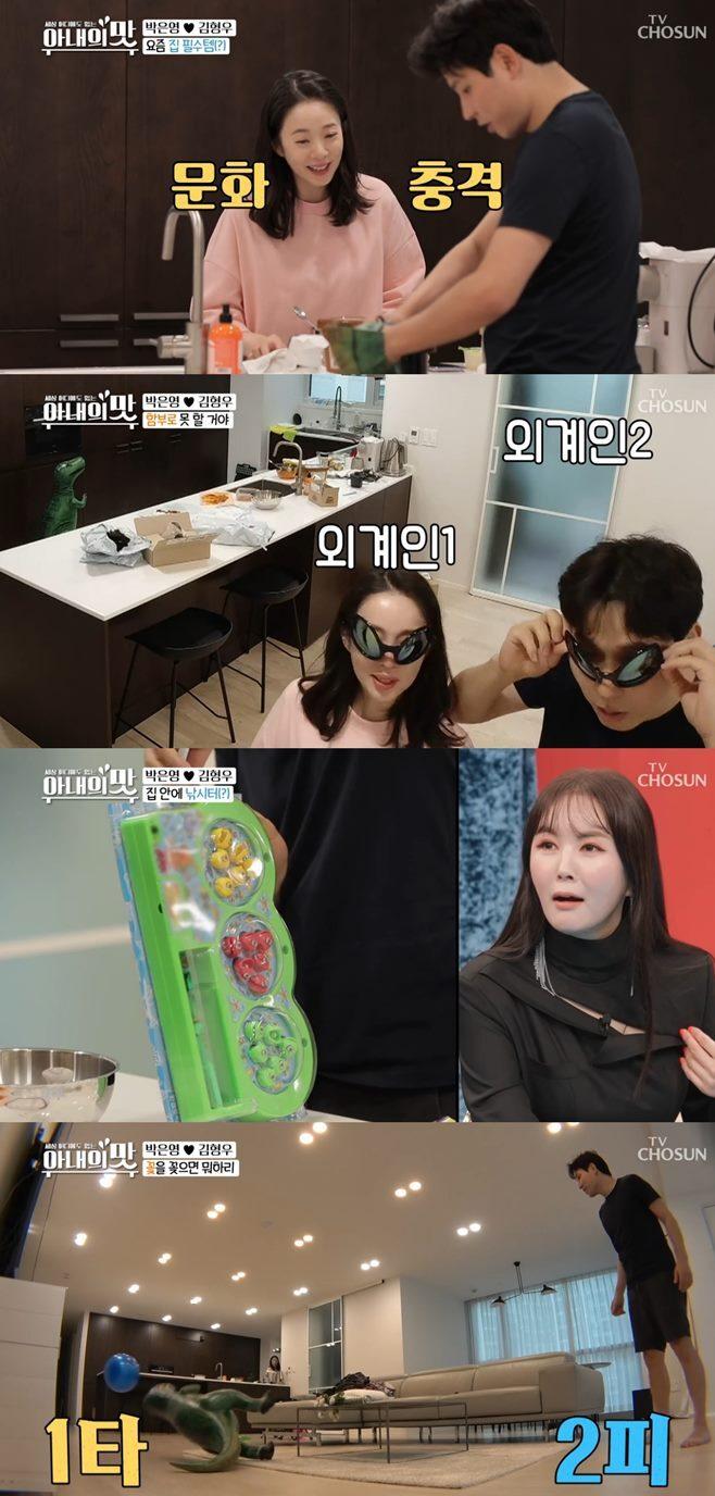 박은영 남편 김형우 아내의 맛
