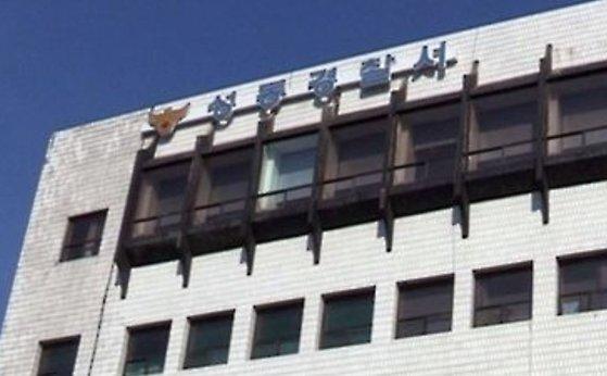 성동경찰서. 연합뉴스