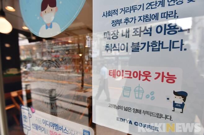 코로나19 사회적 거리두기 2.5단계 음식점 프랜차이즈 카페
