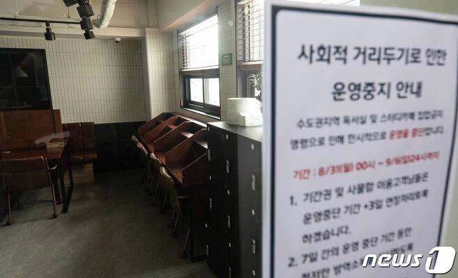 수도권 지역의 신종 코로나바이러스 감염증(코로나19) 확산을 막기 위해 사회적 거리두기 2.5단계 조치가 시행되고 있는 31일 오전 서울 시내의 한 스터디 카페에 한시적 운영 중단 안내문이 게시돼 있다. © News1 이승배 기자