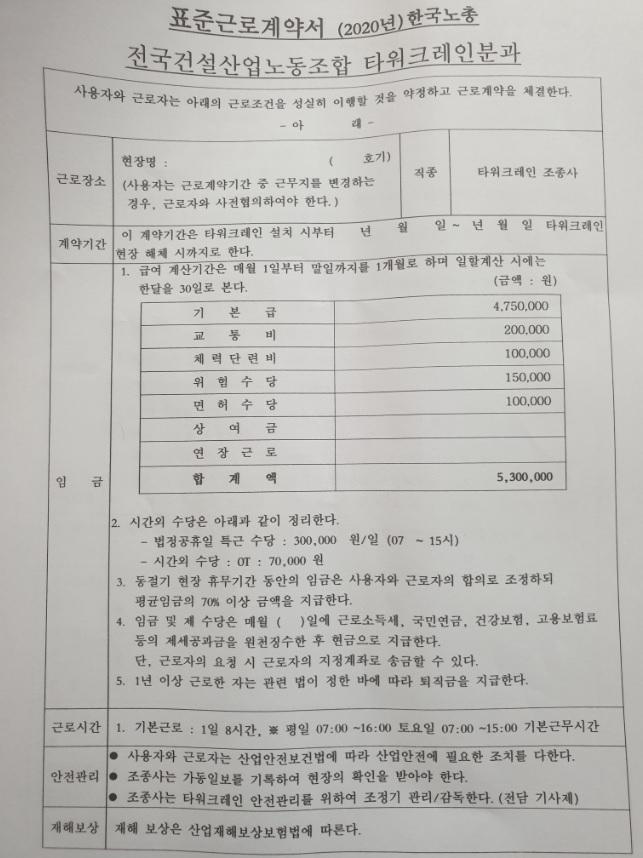 한국노총이 A사에 제시한 타워크레인 기사 표준계약서. /사진제공=독자