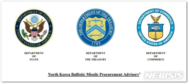 [서울=뉴시스] 미 재무부·국무부·상무부는 1일(현지시간) 북한의 탄도미사일 프로그램과 관련한 북한의 핵심 조달기관과 기만적 방안을 파악했다며 세계 산업계에 주의보를 발령했다. 2020.9.2. (사진=재무부 홈페이지 캡처)