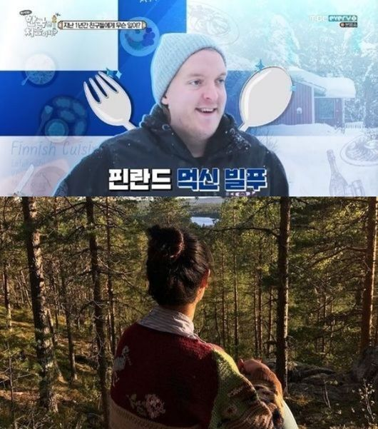 [사진=MBC에브리원 제공, 빌푸 SNS] '어서와 한국은 처음이지?' 핀란드 편에 출연했던 빌푸(위)가 한국인 아내와 결혼을 밝혔다(아래).