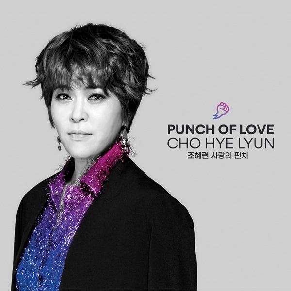 9일(수), 조혜련 트로트 앨범 '사랑의 펀치' 발매 | 인스티즈