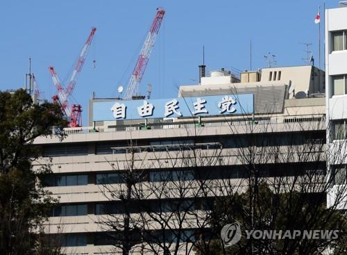 일본 집권 자민당 본부 전경. [연합뉴스 자료사진]