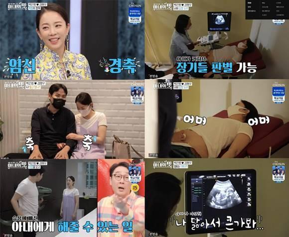 방송인 박은영이 과거 유산한 사실을 고백하고 현재 임신 중임을 '아내의 맛'을 통해 공개했다. /TV조선 '아내의 맛' 캡처