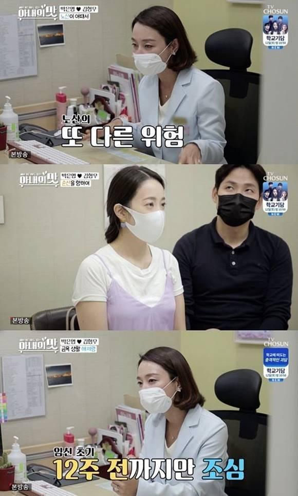 박은영과 김형우가 임신 소식을 밝혀 '아내의 맛' 출연진의 축하를 받았다. /TV조선 '아내의 맛' 캡처