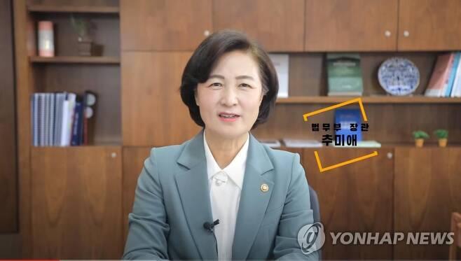 추미애 법무부 장관 [유튜브 법무부 TV 캡처]