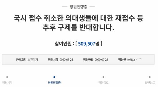 지난달 24일 청와대 국민 청원 게시판에 올라온 '국시 접수 취소한 의대생들에 대한 재접수 등 추후 구제를 반대합니다'라는 제목의 청원 글./사진=청와대 국민 청원 게시판 캡쳐