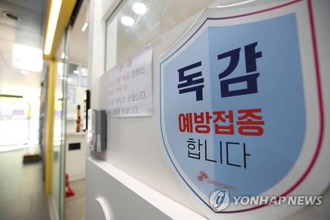 '독감 예방접종 합니다' [연합뉴스 자료사진]