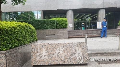 일본 법무성 돌 간판. [연합뉴스 자료사진]