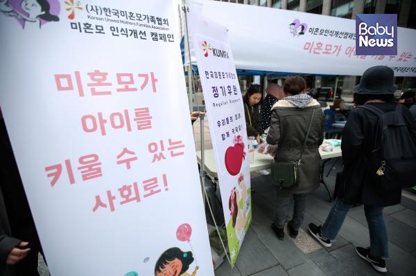지난 2018년 서울 종로구 청계광장에서 열린 '미혼모인식개선 캠페인'현장.자료사진ⓒ베이비뉴스