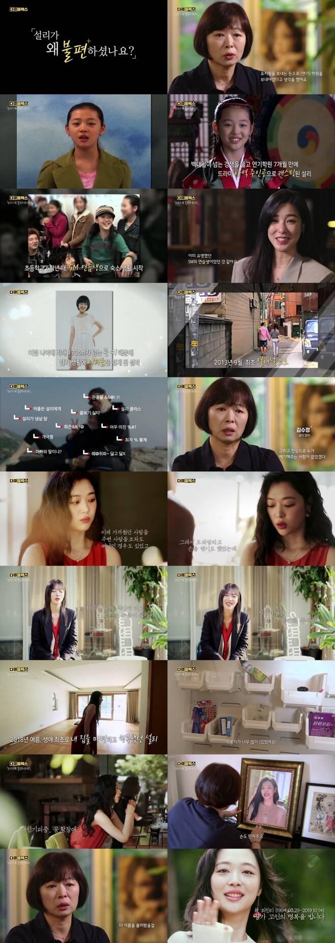 ▲ 제공 MBC '다큐플렉스' '설리가 왜 불편하셨나요'