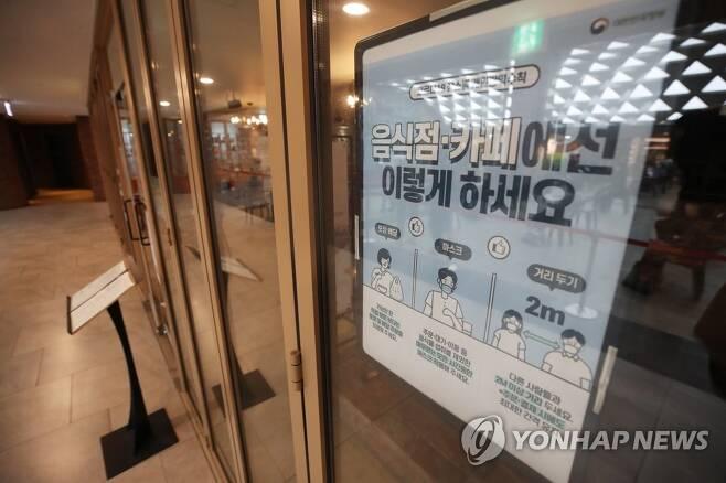서울의 한 카페 붙은 방역수칙 [연합뉴스 자료사진]