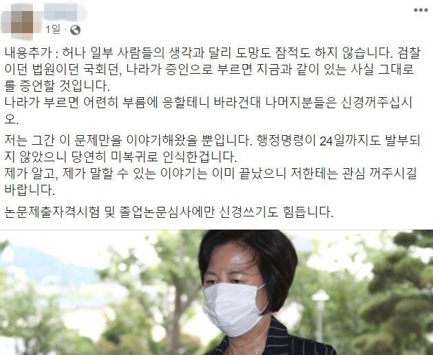지난 12일에 게시된 현모씨 페이스북 글 갈무리 © 뉴스1