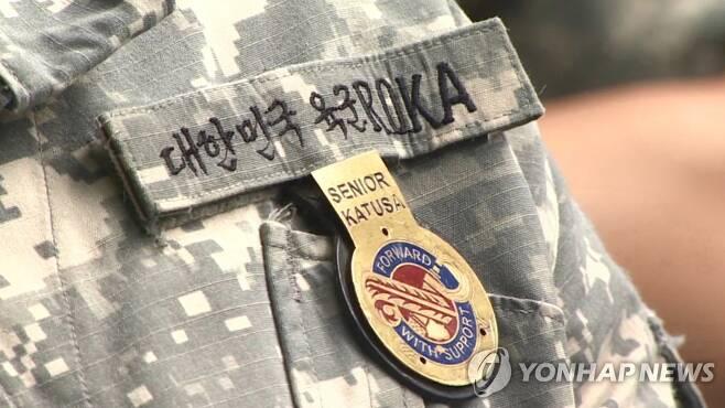 카투사 제복 [연합뉴스TV 제공]