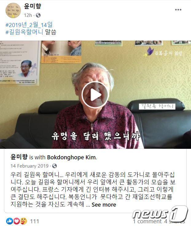 윤미향 더불어민주당 의원이 자신의 페이스북에 재공유한 일본군 위안부 피해자 길원옥 할머니 관련 게시글. (출처: 윤미향 의원 페이스북 갈무리). 2020.09.15 © 뉴스1