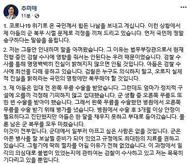 추미애 법무부 장관이 13일 오후 자신의 페이스북에 자신의 아들 군 복무 시절 문제로 걱정을 끼쳐드려 국민께 송구하다는 내용의 글을 올렸다. 추미애 페이스북 캡처