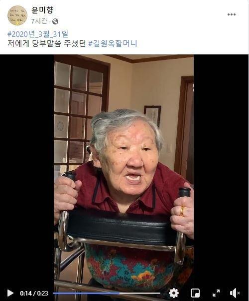 윤미향 의원이 14일 자신의 페이스북에 길원옥 할머니의 영상을 공유했다. [윤미향 페이스북 캡처]