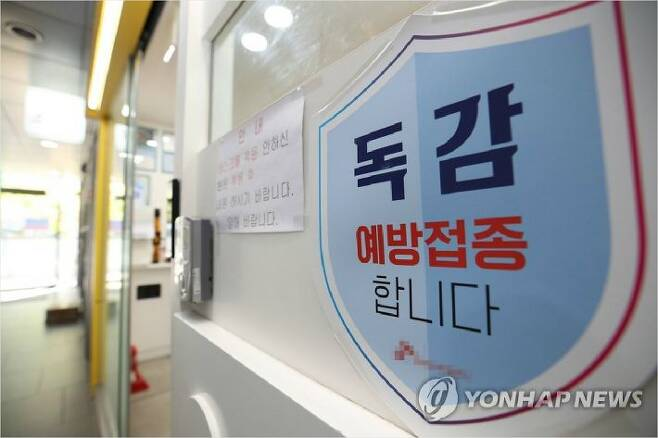 서울의 한 소아청소년과의원 앞에 독감백신 접종 관련 안내문이 붙어 있다. (사진=연합뉴스)