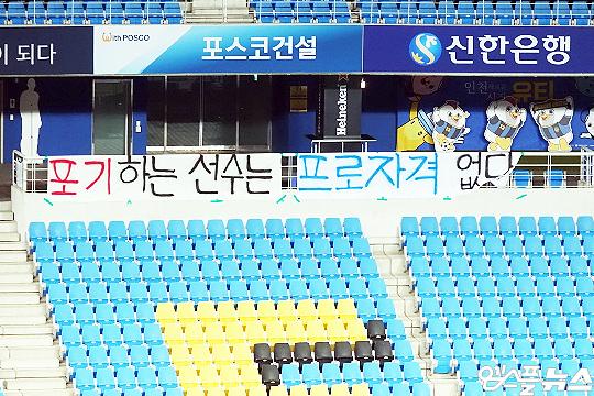 7월 11일 인천축구전용구장에 걸린 걸개(사진=엠스플뉴스)