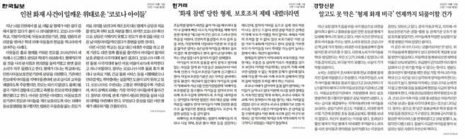 ▲19일 한국일보, 한겨레, 경향신문 사설