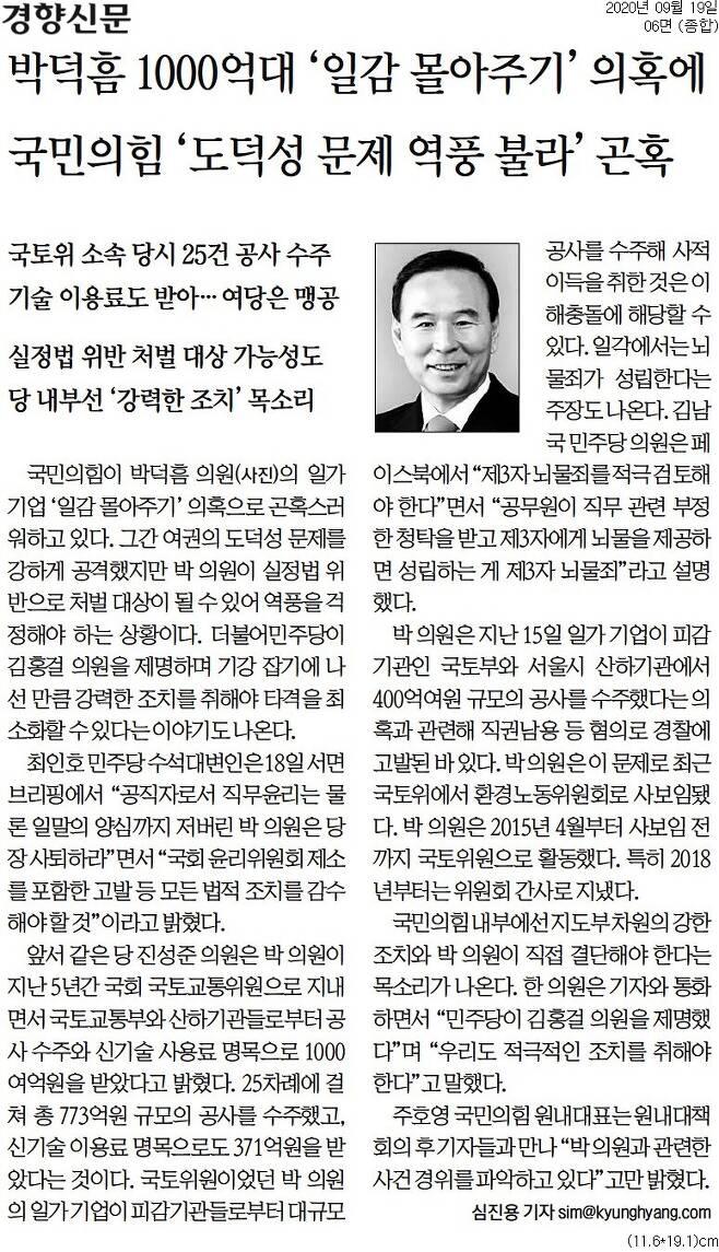 ▲19일 경향신문 6면