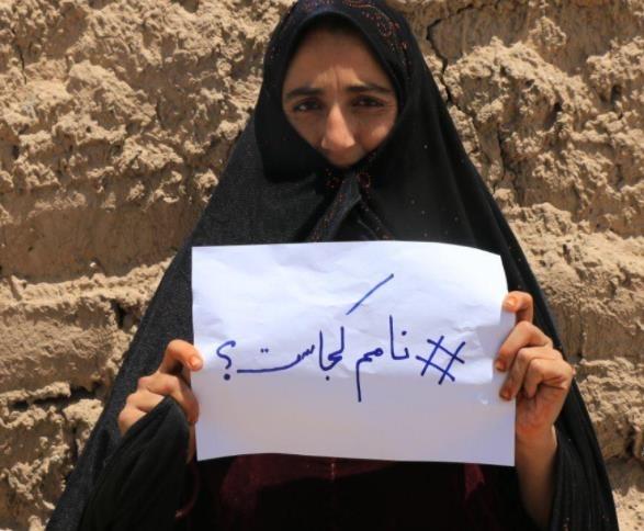 아프간 여성들 '내 이름은 어디에'(#WhereIsMyName) 해시태그 달기 [트위터 @Whereismyname12·재판매 및 DB 금지]
