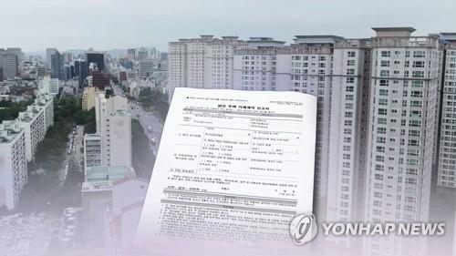 법인 주택거래에 '깨알 신고서' (CG) [연합뉴스TV 제공]