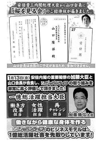 저팬 라이프 전 회장은 자신이 아베 신조 전 총리로부터 '벚꽃을 보는 모임' 초대장(사진 윗쪽 가운데)도 받았다며 고객들을 현혹시켰다. [트위터]