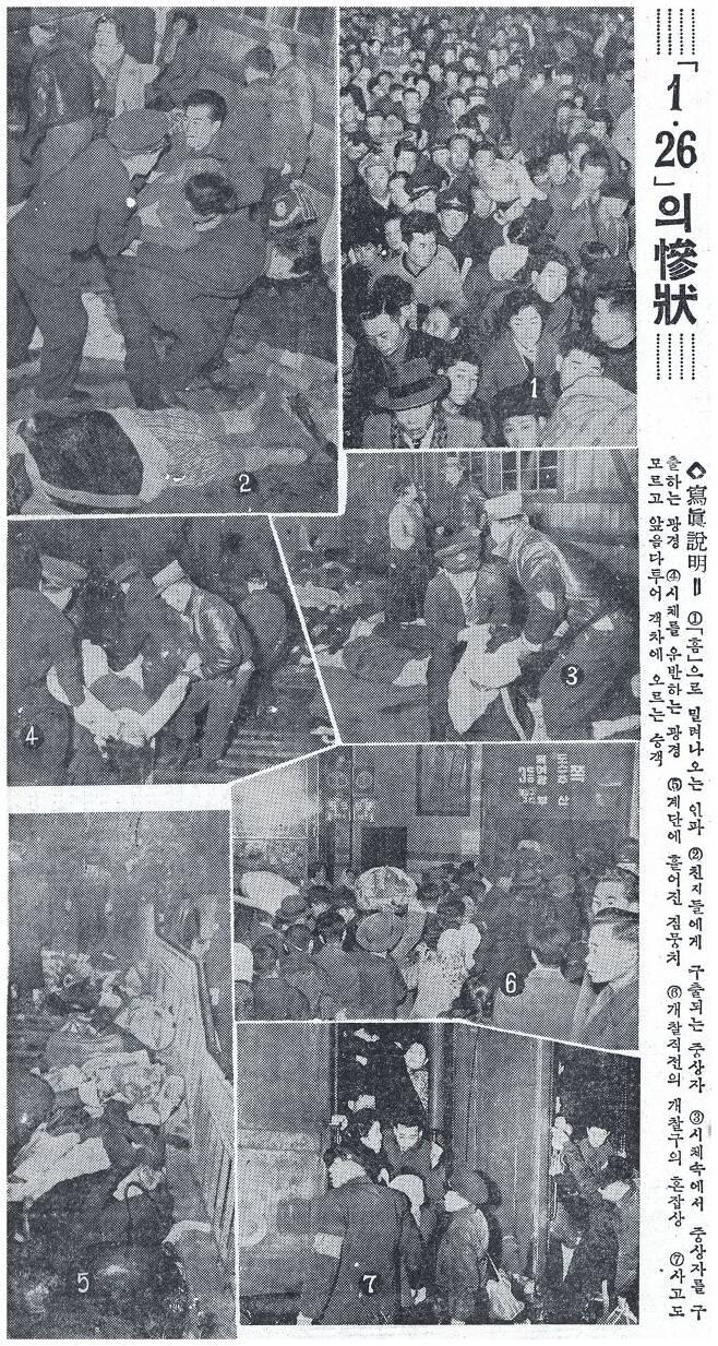 1960년 1월 26일 설날 전야, 서울역에서 발생한 사상 최악의 압사 사건 현장을 보여주는 1월 27일 자 조선일보 사회면 사진들. /조선일보DB